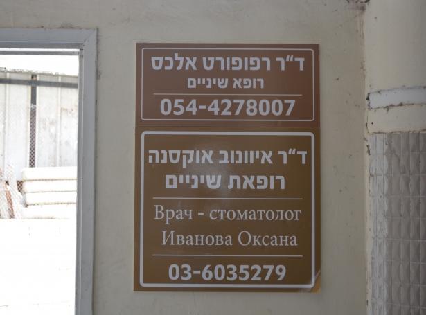 איבנוב אוקסאנה רופאת שיניים