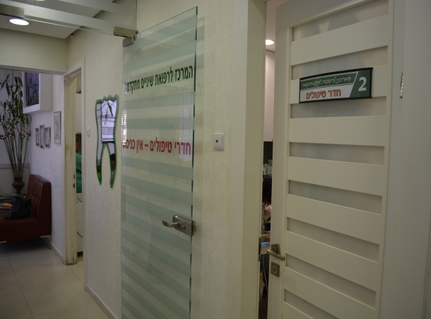 סאבין כניסה למרפאת שיניים