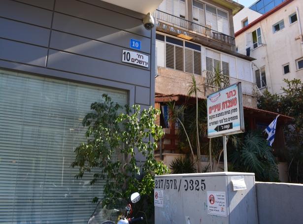 סאבין רחוב ירושלים