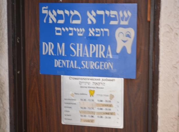 מיכאל שפירא רופא שיניים