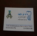 רופאי שיניים בראשון לציון דוקטור לואי טוויל