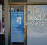 רופאי שיניים בחולון דוקטור אלון מאור