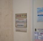 מרפאות שיניים בראשון לציון דוקטור אברבוך רופא שיניים