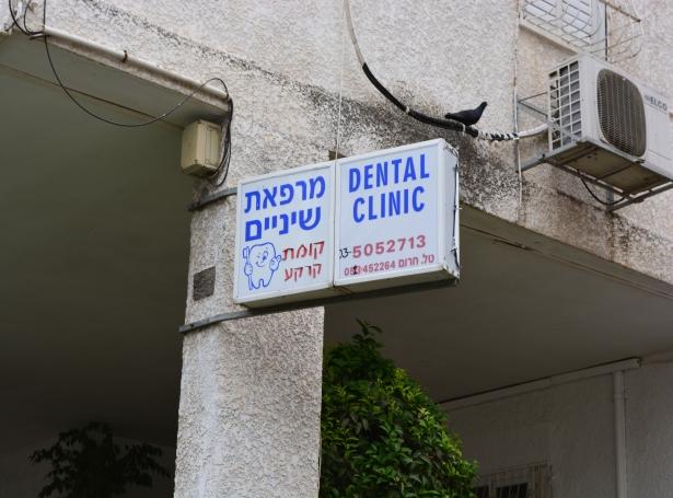 מרפאת שיניים אביבים בחולון
