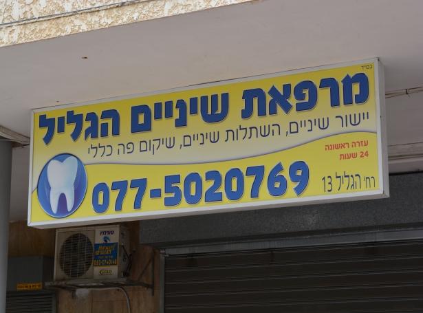 מרפאת שיניים הגליל טלפון