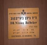 רופאי שיניים בראשון לציון דוקטור ניסן באייבקוב