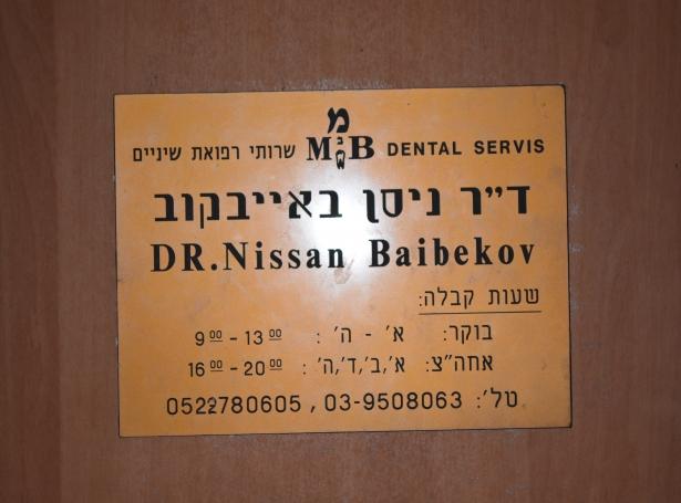 דוקטור ניסן באייבקוב