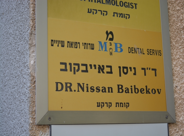 רופא שיניים בראשון לציון