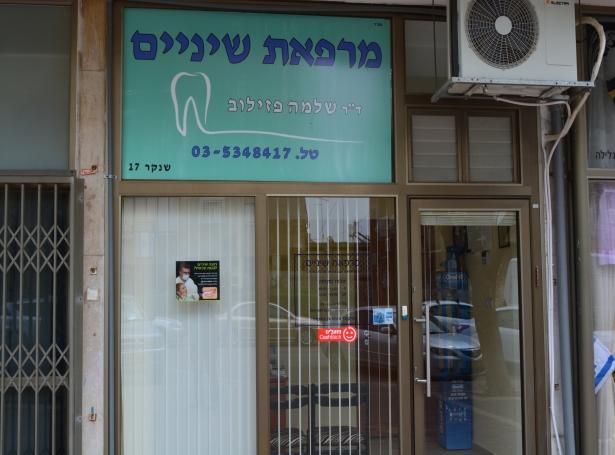 פוזילוב שלמה רופא שיניים