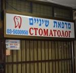 רופאי שיניים בחולון רופא שיניים בחולון