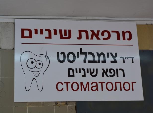 רופאי שיניים בחולון
